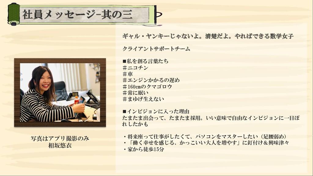 写真はアプリ撮影のみ 相坂悠衣 社員メッセージ-其の三 ギャル・ヤンキーじゃないよ。清楚だよ。...