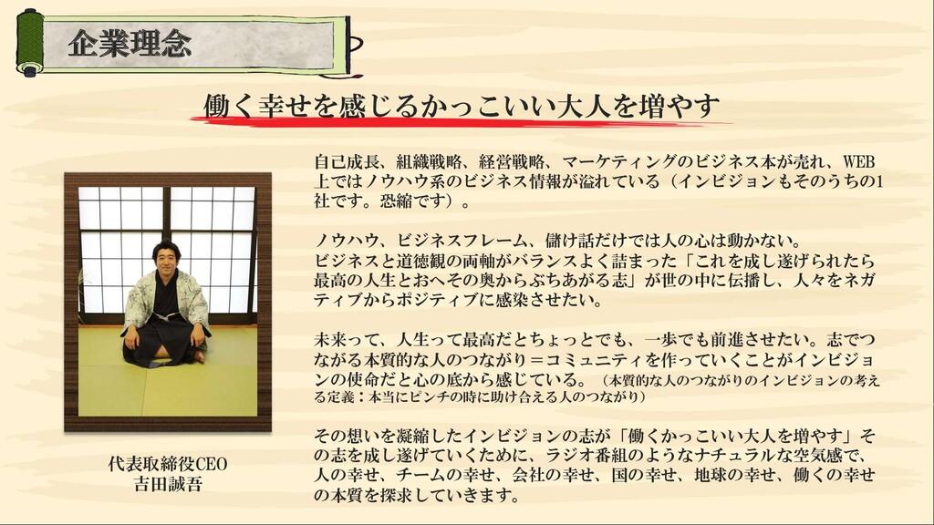 代表取締役CEO 吉田誠吾 自己成長、組織戦略、経営戦略、マーケティングのビジネス本が売れ、W...