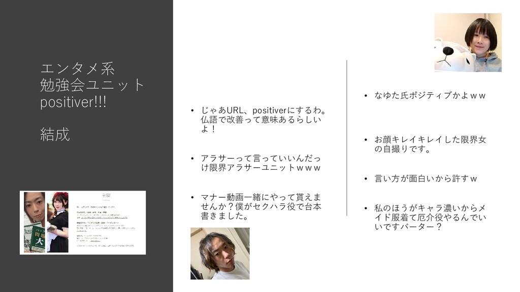 エンタメ系 勉強会ユニット positiver!!! 結成 • じゃあURL、positive...