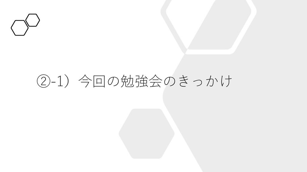 ②-1)今回の勉強会のきっかけ