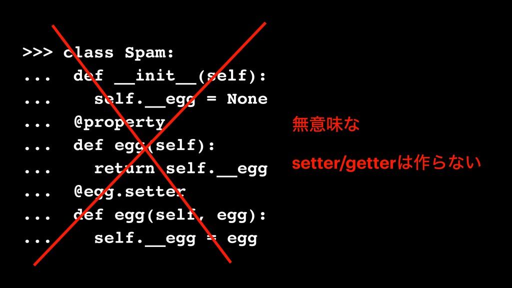 >>> class Spam: ... def __init__(self): ... sel...