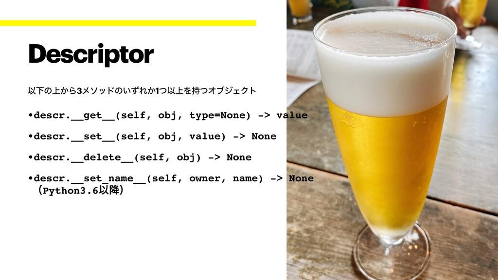 •descr.__get__(self, obj, type=None) -> value •...