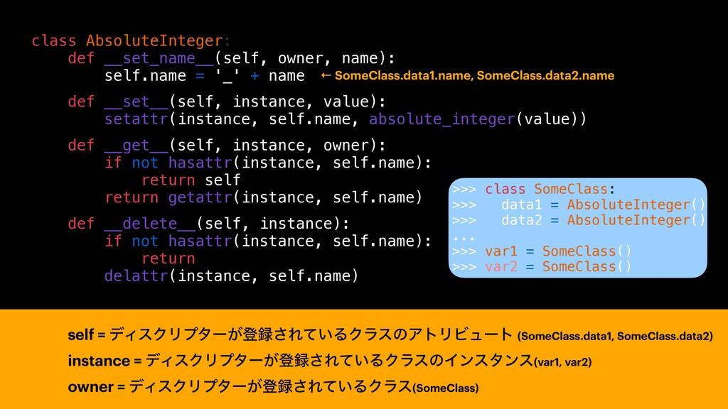 class AbsoluteInteger: def __set_name__(self, o...
