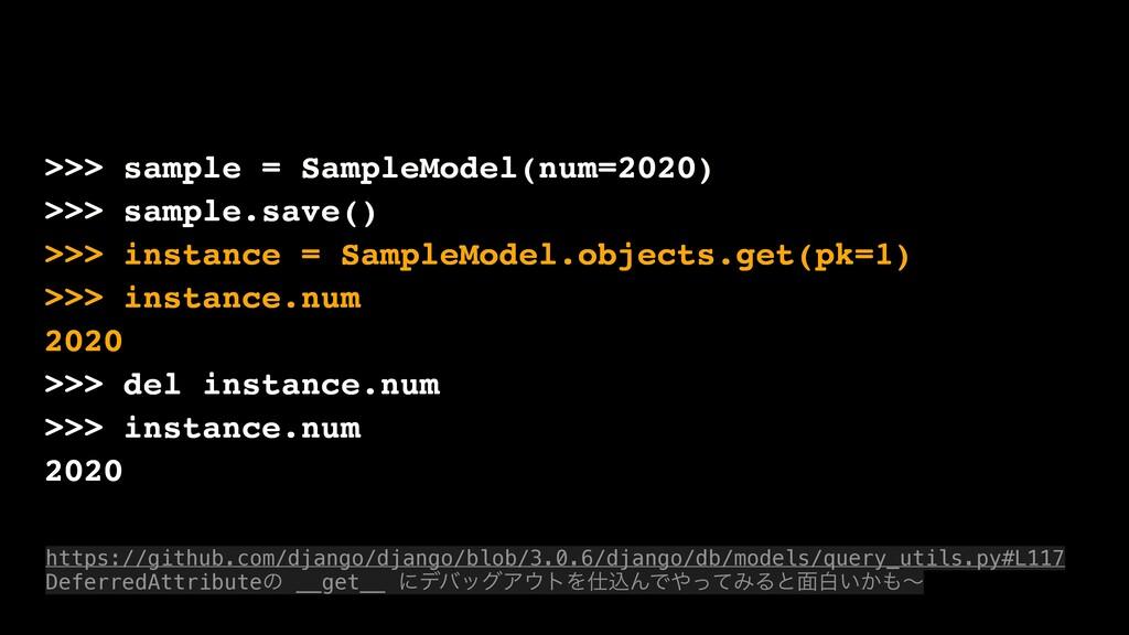 >>> sample = SampleModel(num=2020) >>> sample....