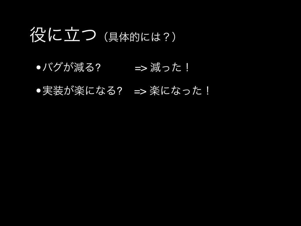 ʹཱͭʢ۩ମతʹʁʣ •όά͕ݮΔ? ɹ=> ݮͬͨʂ •ָ࣮͕ʹͳΔ? => ָʹͳͬ...