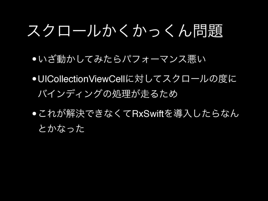 εΫϩʔϧ͔͔ͬ͘͘Μ •͍͟ಈ͔ͯ͠ΈͨΒύϑΥʔϚϯεѱ͍ •UICollection...