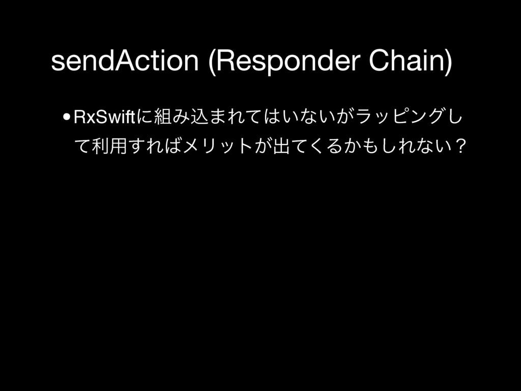 sendAction (Responder Chain) •RxSwiftʹΈࠐ·Ε͍ͯͳ...