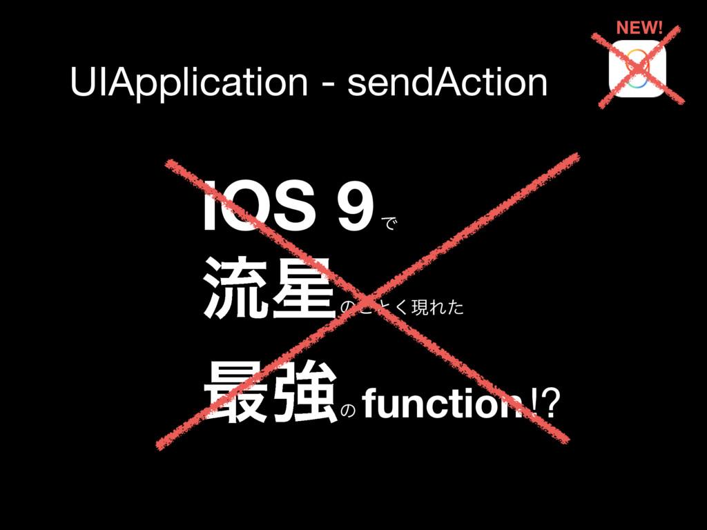 UIApplication - sendAction NEW! iOS 9 Ͱ  ྲྀ ͷ͝ͱ...