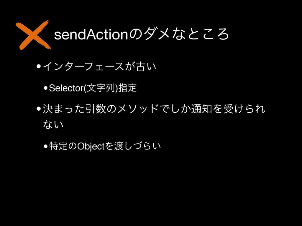sendActionͷμϝͳͱ͜Ζ •ΠϯλʔϑΣʔε͕ݹ͍ •Selector(จྻ)ࢦఆ...