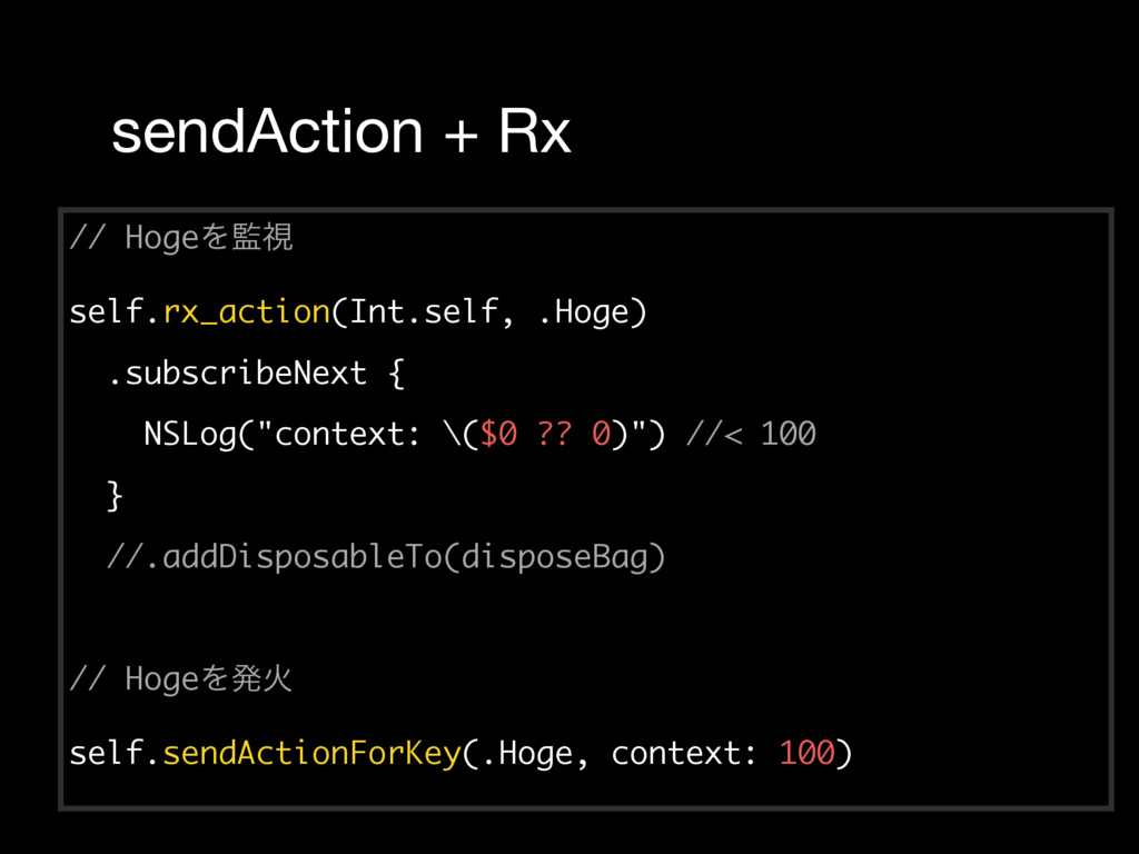 sendAction + Rx // HogeΛࢹ self.rx_action(Int.s...
