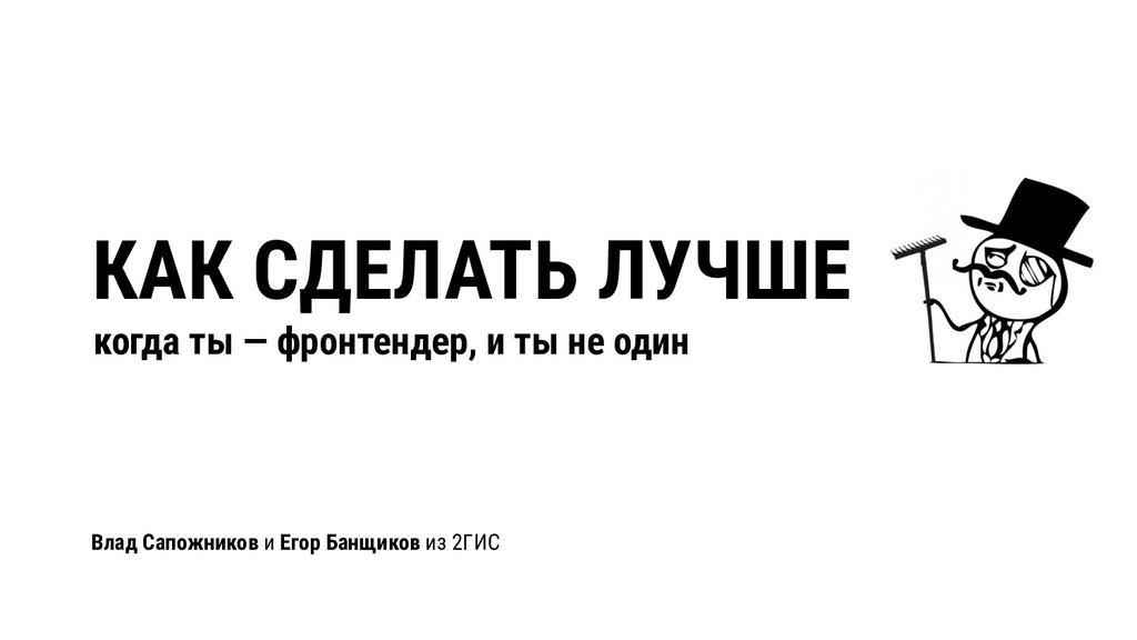 КАК СДЕЛАТЬ ЛУЧШЕ Влад Сапожников и Егор Банщик...