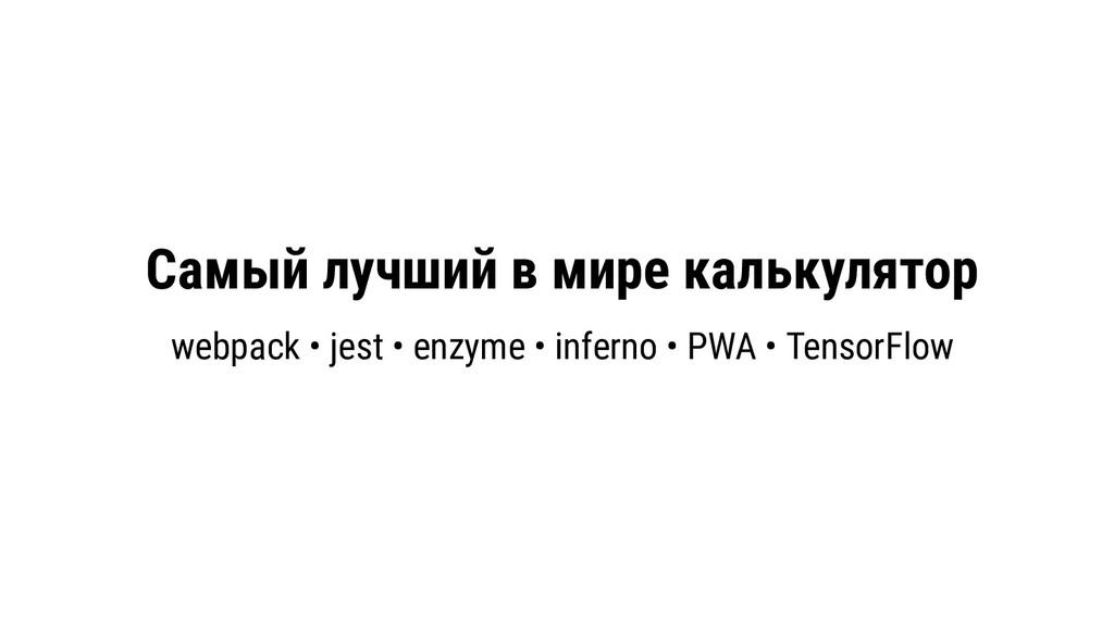Самый лучший в мире калькулятор webpack • jest ...
