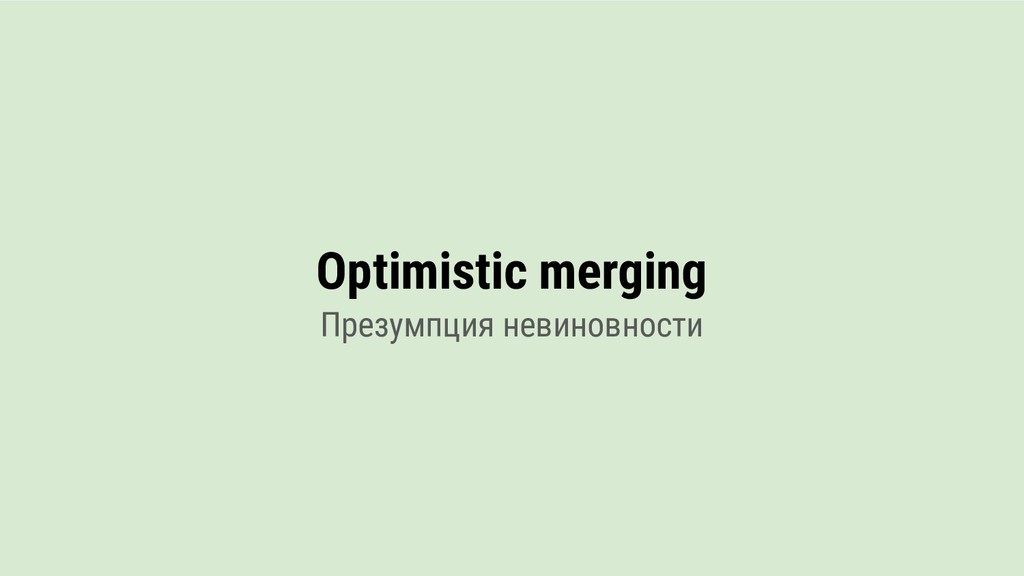 Optimistic merging Презумпция невиновности