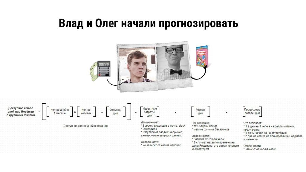 Влад и Олег начали прогнозировать