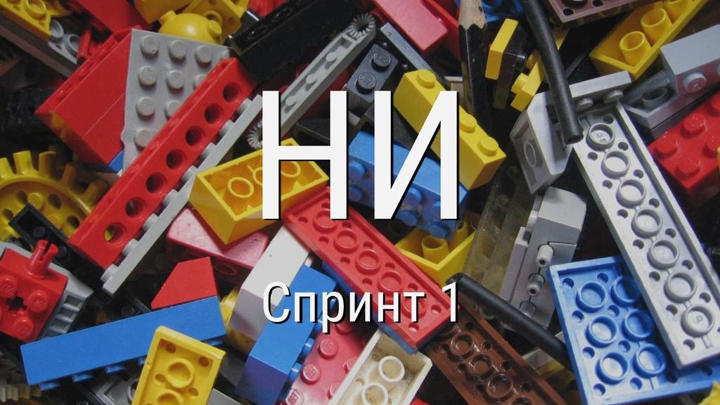 НИ Спринт 1