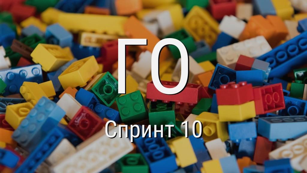 ГО Спринт 10