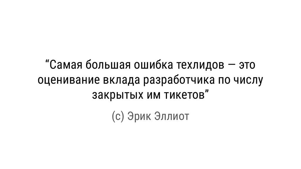 """""""Самая большая ошибка техлидов — это оценивание..."""