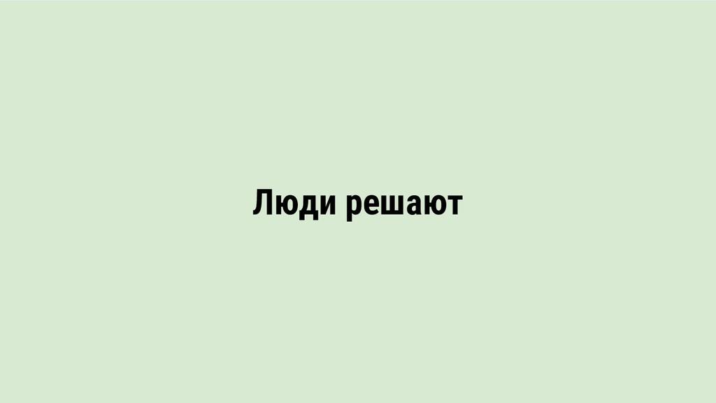 Люди решают