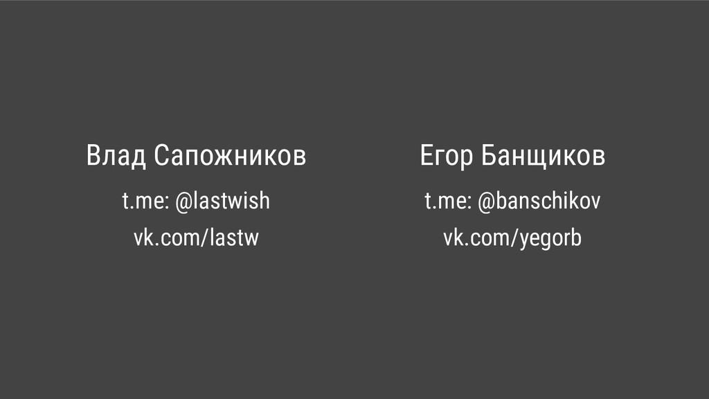 Влад Сапожников t.me: @lastwish vk.com/lastw Ег...