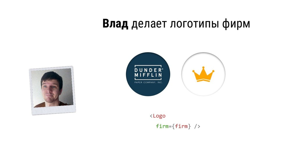 Влад делает логотипы фирм <Logo firm={firm} />