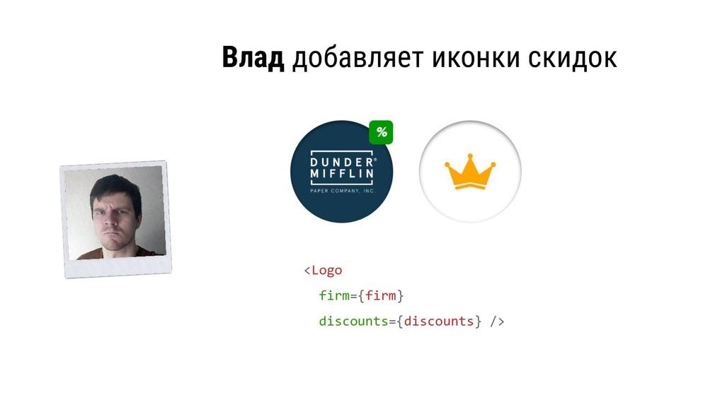 Влад добавляет иконки скидок <Logo firm={firm} ...