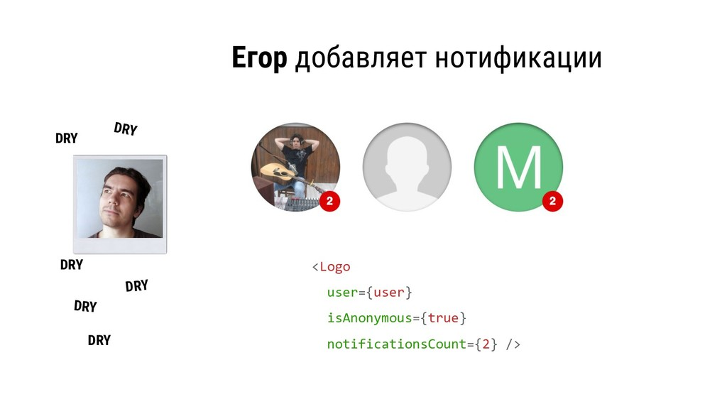 Егор добавляет нотификации <Logo user={user} is...