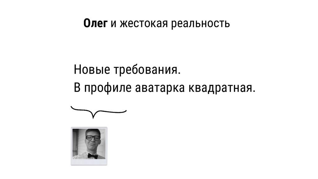 Олег и жестокая реальность Новые требования. В ...