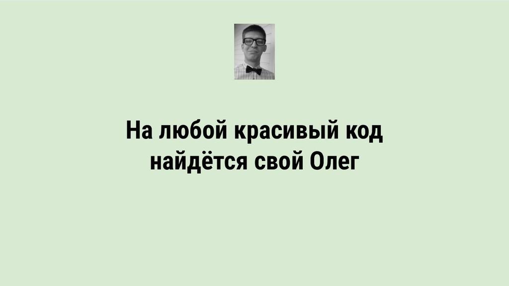На любой красивый код найдётся свой Олег