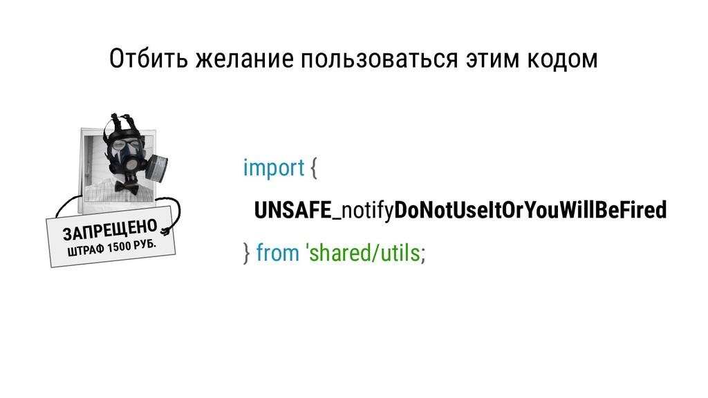 Отбить желание пользоваться этим кодом import {...