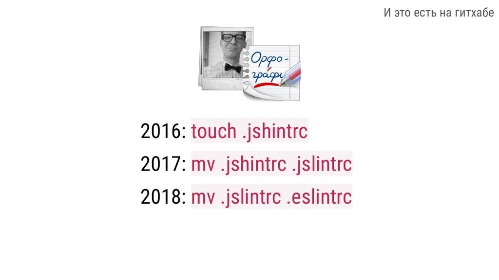 2016: touch .jshintrc И это есть на гитхабе 201...