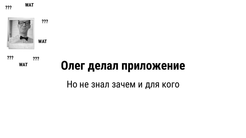 Олег делал приложение Но не знал зачем и для ко...