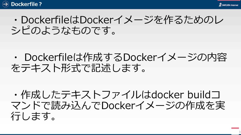 Dockerfile? ・DockerfileはDockerイメージを作るためのレ シピのよう...