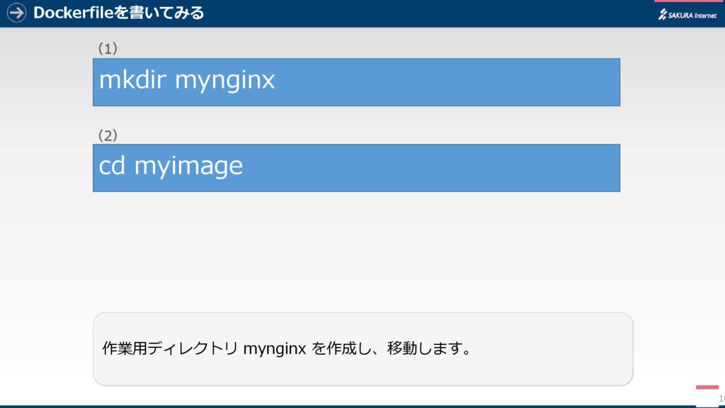 Dockerfileを書いてみる 10 作業用ディレクトリ mynginx を作成し、移動しま...