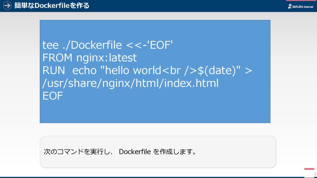 簡単なDockerfileを作る 10 次のコマンドを実行し、 Dockerfile を作成し...