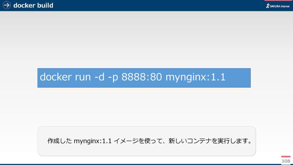 docker build 108 作成した mynginx:1.1 イメージを使って、新しいコ...