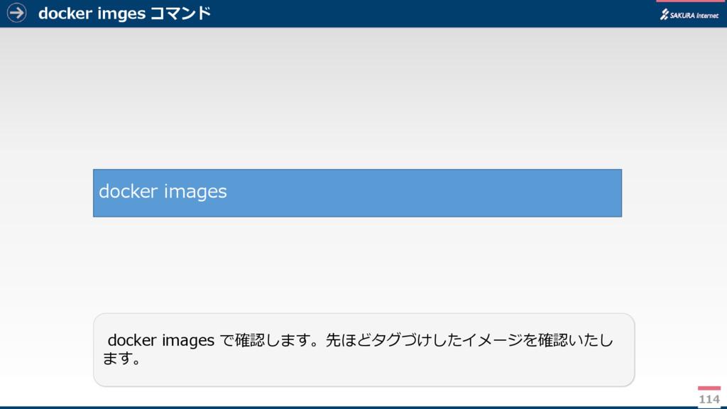 docker imges コマンド 114 docker images で確認します。先ほどタ...