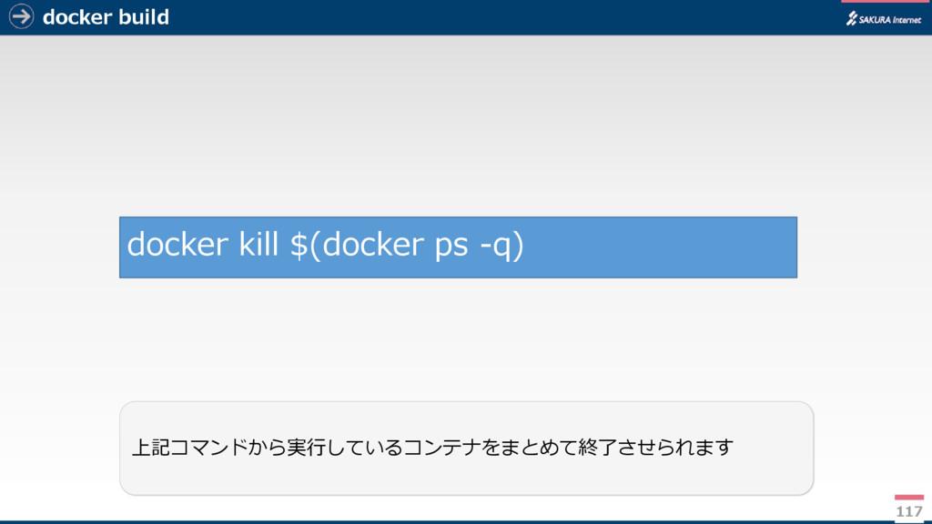docker build 117 上記コマンドから実行しているコンテナをまとめて終了させられま...