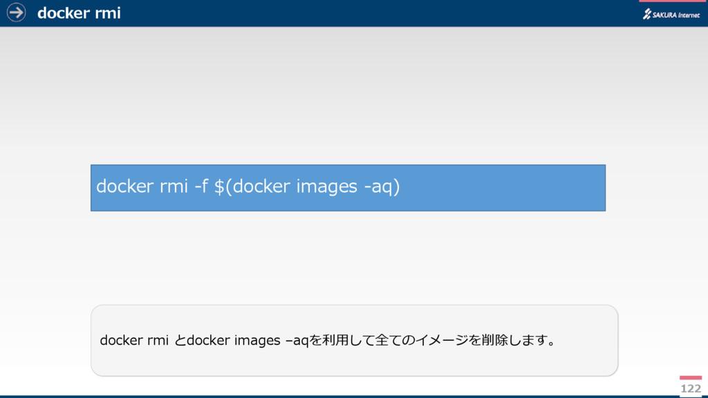 docker rmi 122 docker rmi とdocker images –aqを利用...