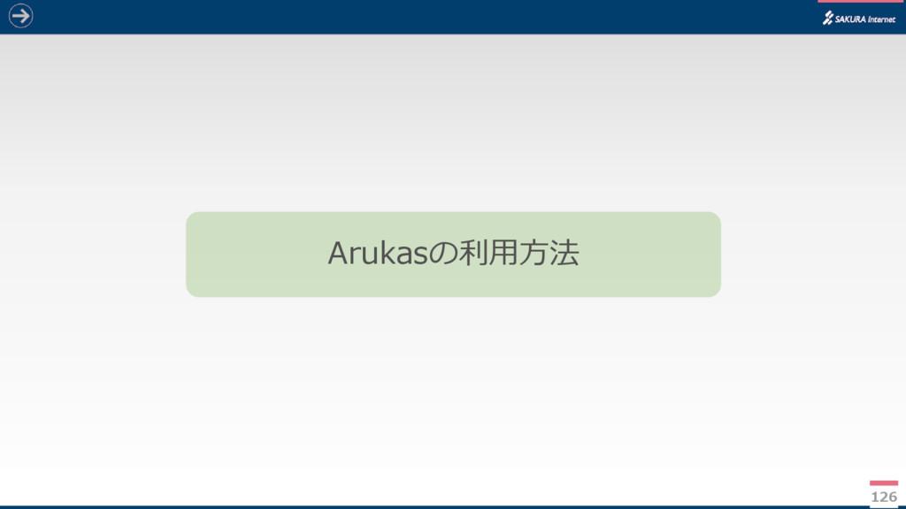 126 Arukasの利用方法