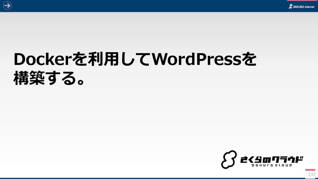Dockerを利用してWordPressを 構築する。 137