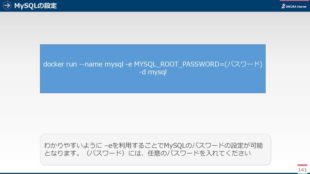 MySQLの設定 141 わかりやすいように –eを利用することでMySQLのパスワードの設定...