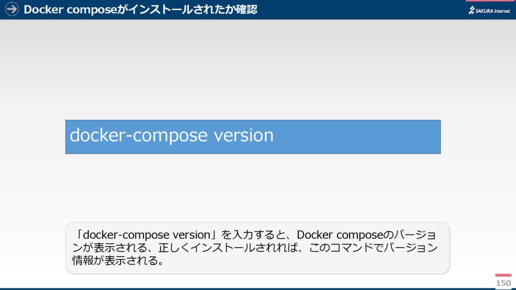 Docker composeがインストールされたか確認 150 「docker-compose...
