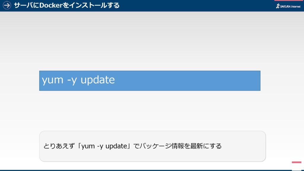 サーバにDockerをインストールする 3 とりあえず「yum -y update」でパッケー...