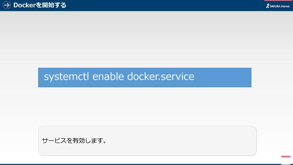 Dockerを開始する 3 サービスを有効します。 systemctl enable dock...