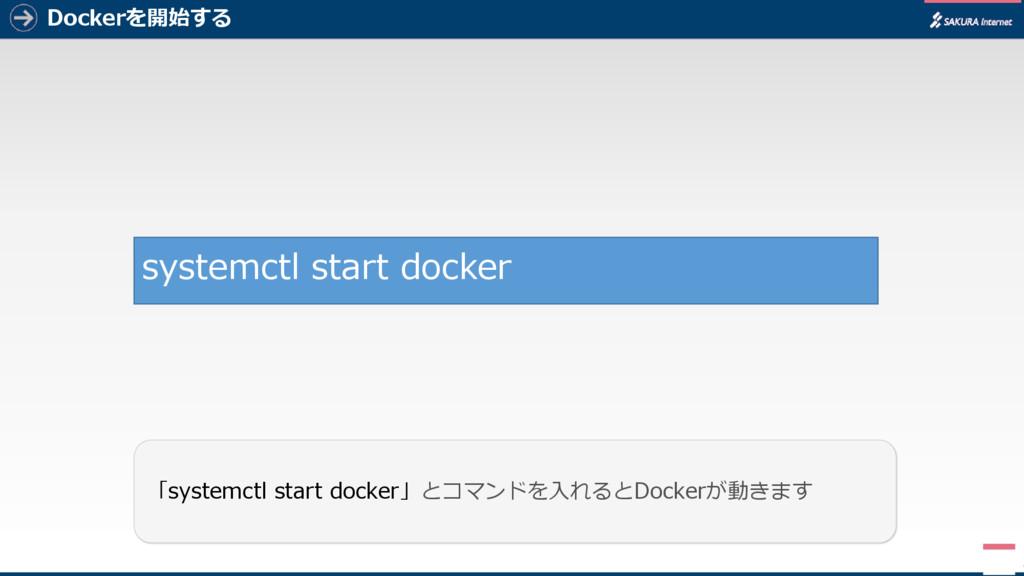Dockerを開始する 3 「systemctl start docker」とコマンドを入れる...