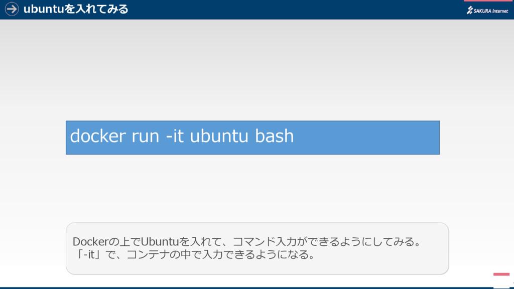 ubuntuを入れてみる 4 Dockerの上でUbuntuを入れて、コマンド入力ができるよう...