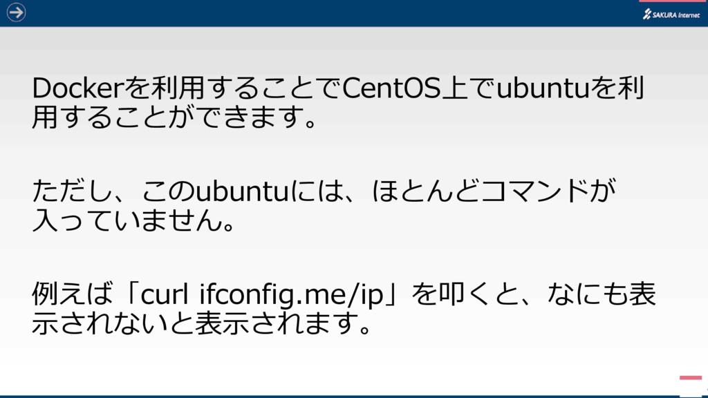 Dockerを利用することでCentOS上でubuntuを利 用することができます。 ただし、...