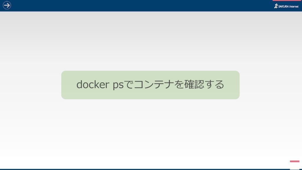 5 docker psでコンテナを確認する