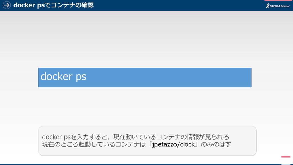 docker psでコンテナの確認 5 docker psを入力すると、現在動いているコンテナ...