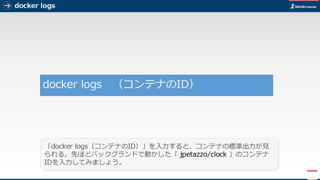 docker logs 6 「docker logs(コンテナのID)」を入力すると、コンテナ...